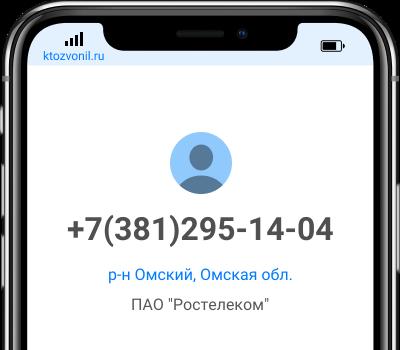 Кто звонил с номера +7(381)295-14-04, чей номер +73812951404