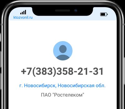 Информация о номере телефона +73833582131. Местонахождение, оператор, отзывы людей. Узнай владельца номера, оставь комментарий