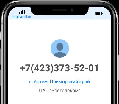 Кто звонил с номера +7(423)373-52-01, чей номер +74233735201