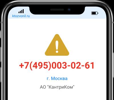Кто звонил с номера +7(495)003-02-61, чей номер +74950030261