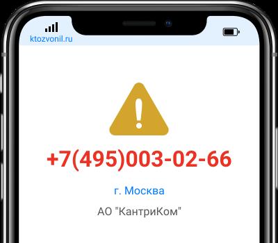 Кто звонил с номера +7(495)003-02-66, чей номер +74950030266