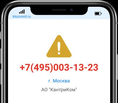 Кто звонил с номера +7(495)003-13-23, чей номер +74950031323