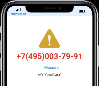 Кто звонил с номера +7(495)003-79-91, чей номер +74950037991