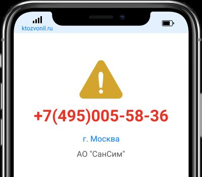Кто звонил с номера +7(495)005-58-36, чей номер +74950055836