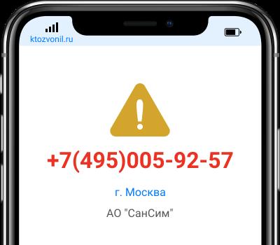 Кто звонил с номера +7(495)005-92-57, чей номер +74950059257