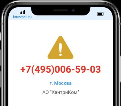 Кто звонил с номера +7(495)006-59-03, чей номер +74950065903