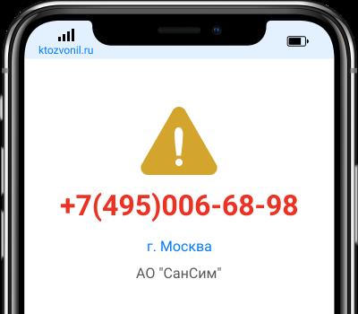 Кто звонил с номера +7(495)006-68-98, чей номер +74950066898