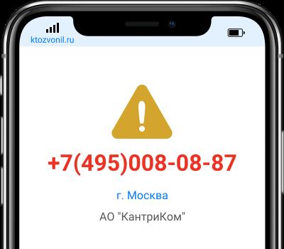 Кто звонил с номера +7(495)008-08-87, чей номер +74950080887