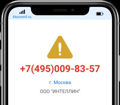 Кто звонил с номера +7(495)009-83-57, чей номер +74950098357