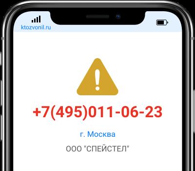 Кто звонил с номера +7(495)011-06-23, чей номер +74950110623