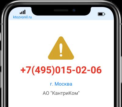 Кто звонил с номера +7(495)015-02-06, чей номер +74950150206