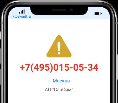 Кто звонил с номера +7(495)015-05-34, чей номер +74950150534