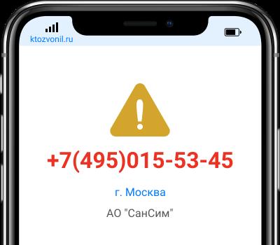 Кто звонил с номера +7(495)015-53-45, чей номер +74950155345