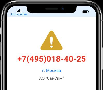 Кто звонил с номера +7(495)018-40-25, чей номер +74950184025