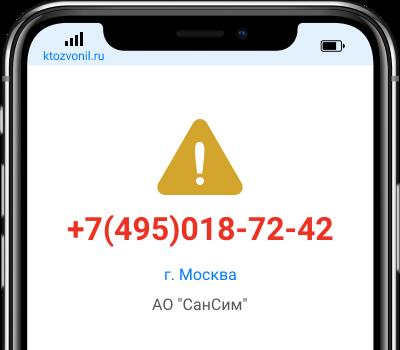 Кто звонил с номера +7(495)018-72-42, чей номер +74950187242