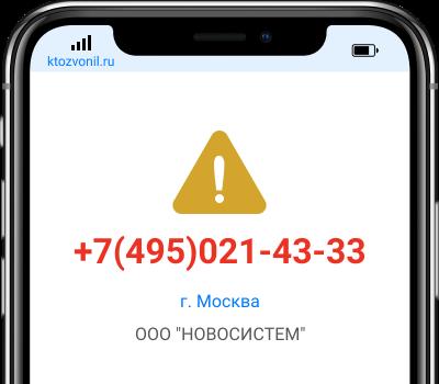 Кто звонил с номера +7(495)021-43-33, чей номер +74950214333
