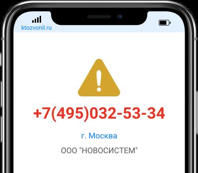 Кто звонил с номера +7(495)032-53-34, чей номер +74950325334