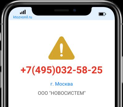 Кто звонил с номера +7(495)032-58-25, чей номер +74950325825