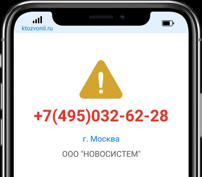 Кто звонил с номера +7(495)032-62-28, чей номер +74950326228