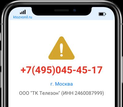 Кто звонил с номера +7(495)045-45-17, чей номер +74950454517