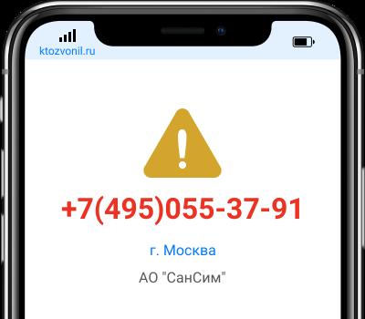 Кто звонил с номера +7(495)055-37-91, чей номер +74950553791