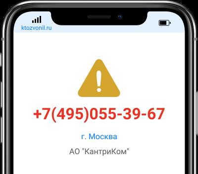 Кто звонил с номера +7(495)055-39-67, чей номер +74950553967