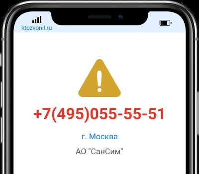 Кто звонил с номера +7(495)055-55-51, чей номер +74950555551