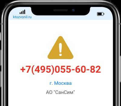 Кто звонил с номера +7(495)055-60-82, чей номер +74950556082