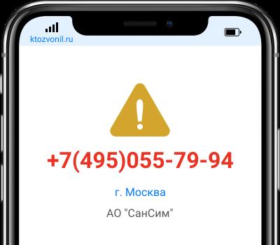 Кто звонил с номера +7(495)055-79-94, чей номер +74950557994