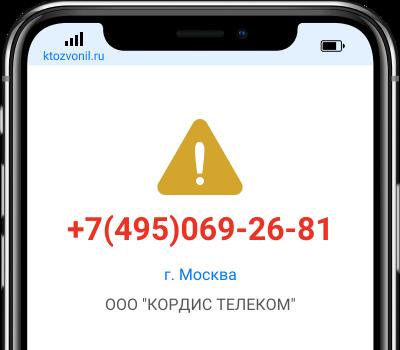 Кто звонил с номера +7(495)069-26-81, чей номер +74950692681