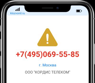 Кто звонил с номера +7(495)069-55-85, чей номер +74950695585