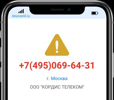 Кто звонил с номера +7(495)069-64-31, чей номер +74950696431
