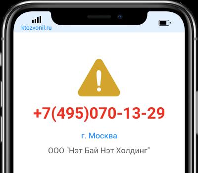 Кто звонил с номера +7(495)070-13-29, чей номер +74950701329