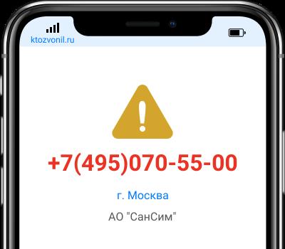 Кто звонил с номера +7(495)070-55-00, чей номер +74950705500