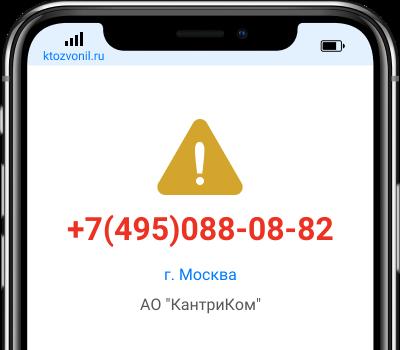 Кто звонил с номера +7(495)088-08-82, чей номер +74950880882