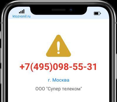 Кто звонил с номера +7(495)098-55-31, чей номер +74950985531