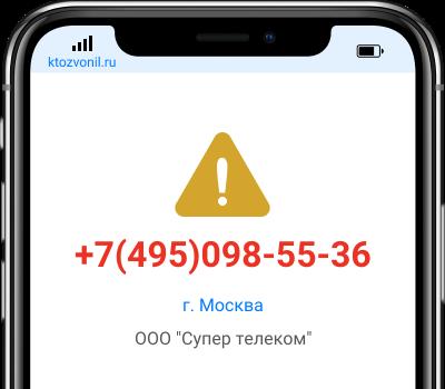 Кто звонил с номера +7(495)098-55-36, чей номер +74950985536