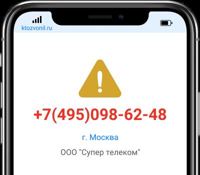 Кто звонил с номера +7(495)098-62-48, чей номер +74950986248