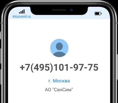 Кто звонил с номера +7(495)101-97-75, чей номер +74951019775