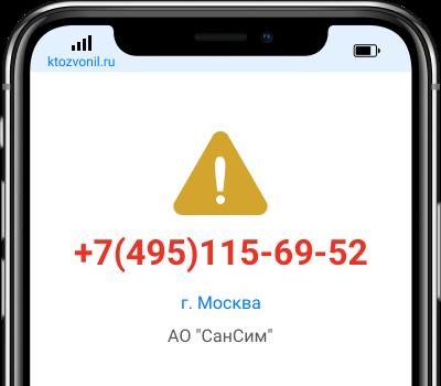 Кто звонил с номера +7(495)115-69-52, чей номер +74951156952