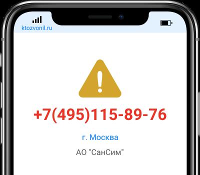 Кто звонил с номера +7(495)115-89-76, чей номер +74951158976