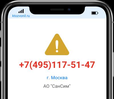 Кто звонил с номера +7(495)117-51-47, чей номер +74951175147