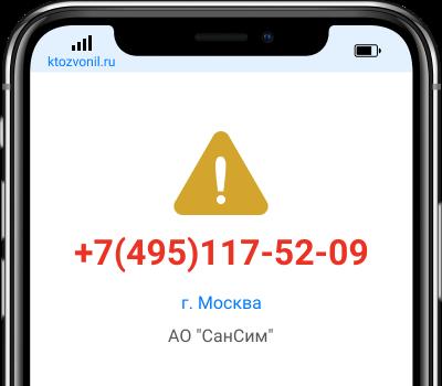 Кто звонил с номера +7(495)117-52-09, чей номер +74951175209