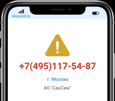 Кто звонил с номера +7(495)117-54-87, чей номер +74951175487