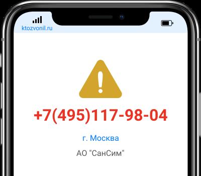 Кто звонил с номера +7(495)117-98-04, чей номер +74951179804