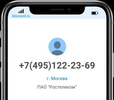 Информация о номере телефона +74951222369. Местонахождение, оператор, отзывы людей. Узнай владельца номера, оставь комментарий