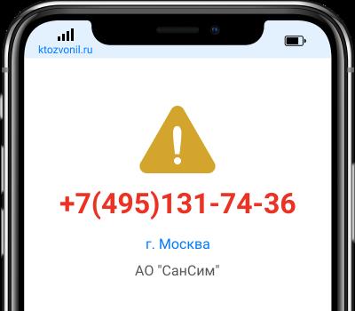 Кто звонил с номера +7(495)131-74-36, чей номер +74951317436