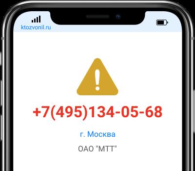Кто звонил с номера +7(495)134-05-68, чей номер +74951340568