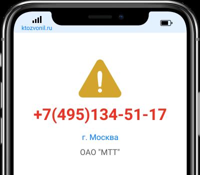 Кто звонил с номера +7(495)134-51-17, чей номер +74951345117