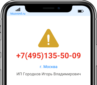 Кто звонил с номера +7(495)135-50-09, чей номер +74951355009